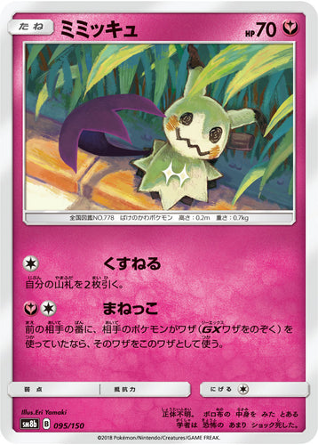 Pokémon card game / PK-SM8b-095/150