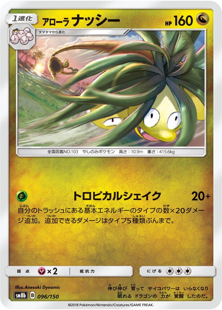 Pokémon card game / PK-SM8b-096/150