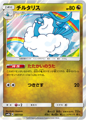 Pokémon card game / PK-SM8b-097/150