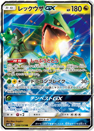 Pokémon card game / PK-SM8b-098/150