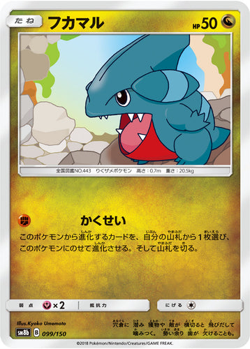 Pokémon card game / PK-SM8b-099/150