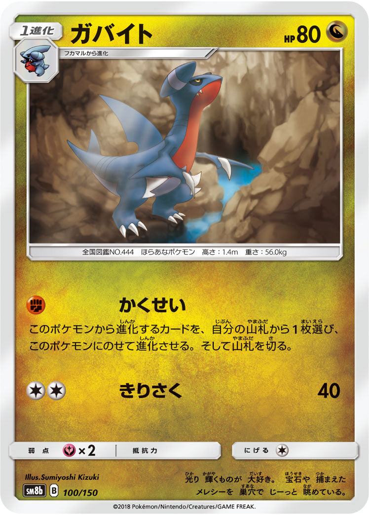 Pokémon card game / PK-SM8b-100/150