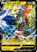 POKÉMON CARD GAME Sword & Shield 「Starter Set V Electric」 POKÉMON CARD GAME 「Starter Set V Electric」 006/024 Tapu Koko V