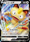 Pokémon Card Game PROMO 028/S-P Meowth