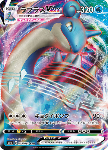 POKÉMON CARD GAME Sword & Shield Expansion pack 「Sword」 POKÉMON CARD GAME S1W 015/060