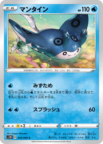 POKÉMON CARD GAME Sword & Shield Expansion pack 「Sword」 POKÉMON CARD GAME S1W 016/060
