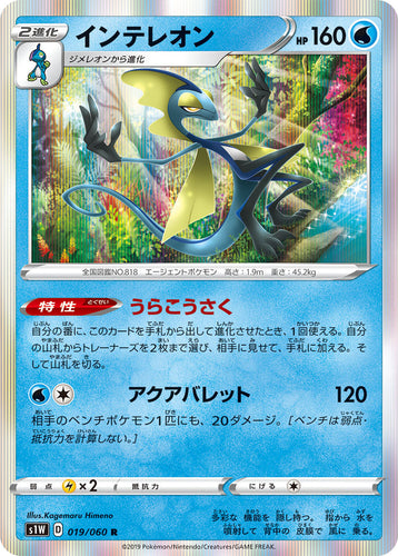 POKÉMON CARD GAME Sword & Shield Expansion pack 「Sword」 POKÉMON CARD GAME S1W 019/060