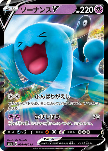 POKÉMON CARD GAME Sword & Shield Expansion pack 「Sword」 POKÉMON CARD GAME S1W 026/060