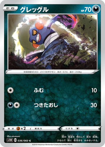POKÉMON CARD GAME Sword & Shield Expansion pack 「Sword」 POKÉMON CARD GAME S1W 036/060