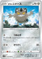 POKÉMON CARD GAME Sword & Shield Expansion pack 「Sword」 POKÉMON CARD GAME S1W 040/060