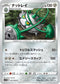 POKÉMON CARD GAME Sword & Shield Expansion pack 「Sword」 POKÉMON CARD GAME S1W 043/060