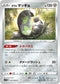POKÉMON CARD GAME Sword & Shield Expansion pack 「Sword」 POKÉMON CARD GAME S1W 044/060