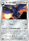 POKÉMON CARD GAME Sword & Shield Expansion pack 「Sword」 POKÉMON CARD GAME S1W 045/060