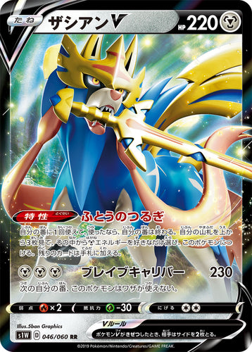 POKÉMON CARD GAME Sword & Shield Expansion pack 「Sword」 POKÉMON CARD GAME S1W 046/060
