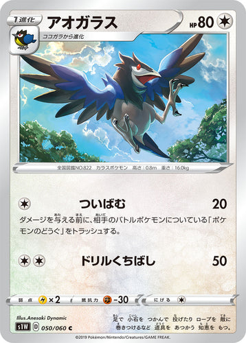 POKÉMON CARD GAME Sword & Shield Expansion pack 「Sword」 POKÉMON CARD GAME S1W 050/060