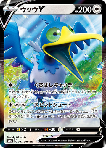POKÉMON CARD GAME Sword & Shield Expansion pack 「Sword」 POKÉMON CARD GAME S1W 051/060