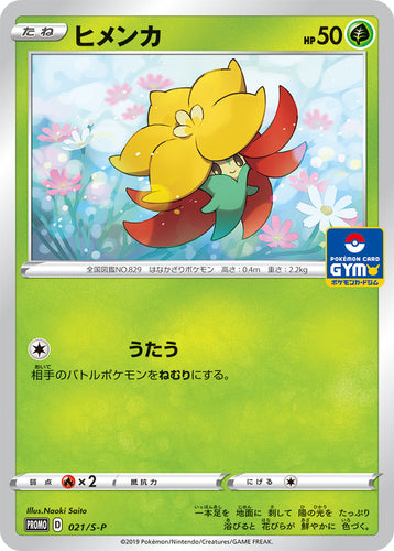 Pokémon Card Game Sword & Shield PROMO 021/S-P Gossifleur