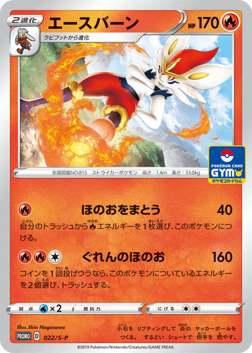 Pokémon Card Game Sword & Shield PROMO 022/S-P Cinderace