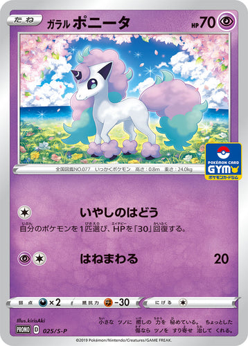 Pokémon Card Game Sword & Shield PROMO 025/S-P Galar Ponyta
