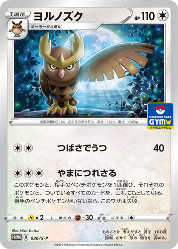 Pokémon Card Game Sword & Shield PROMO 026/S-P Noctowl