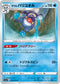 POKÉMON CARD GAME Sword & Shield Expansion pack 「VMAX Rising」 POKÉMON CARD GAME S1a 019/070