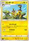 POKÉMON CARD GAME Sword & Shield Expansion pack 「VMAX Rising」 POKÉMON CARD GAME S1a 028/070