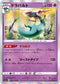 POKÉMON CARD GAME Sword & Shield Expansion pack 「VMAX Rising」  POKÉMON CARD GAME S1a 041/070