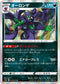 POKÉMON CARD GAME Sword & Shield Expansion pack 「VMAX Rising」 POKÉMON CARD GAME S1a 052/070