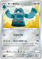 POKÉMON CARD GAME Sword & Shield Expansion pack 「VMAX Rising」 POKÉMON CARD GAME S1a 054/070