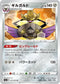 POKÉMON CARD GAME Sword & Shield Expansion pack 「VMAX Rising」 POKÉMON CARD GAME S1a 057/070