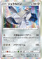 POKÉMON CARD GAME Sword & Shield Expansion pack 「VMAX Rising」 POKÉMON CARD GAME S1a 058/070