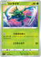 POKÉMON CARD GAME Sword & Shield Expansion pack 「Rebellion Crash」 POKÉMON CARD GAME S2 001/096 Common card Scyther