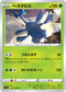 POKÉMON CARD GAME Sword & Shield Expansion pack 「Rebellion Crash」 POKÉMON CARD GAME S2 002/096 Common card Heracross