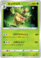 POKÉMON CARD GAME Sword & Shield Expansion pack 「Rebellion Crash」 POKÉMON CARD GAME S2 005/096 Uncommon card Ludicolo