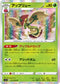 POKÉMON CARD GAME Sword & Shield Expansion pack 「Rebellion Crash」 POKÉMON CARD GAME S2 012/096 Rare card Flapple
