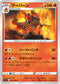 POKÉMON CARD GAME Sword & Shield Expansion pack 「Rebellion Crash」 POKÉMON CARD GAME S2 015/096 Uncommon card Magmortar