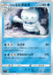 POKÉMON CARD GAME Sword & Shield Expansion pack 「Rebellion Crash」 POKÉMON CARD GAME S2 027/096 Uncommon card Galarian Darmanitan