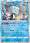 POKÉMON CARD GAME Sword & Shield Expansion pack 「Rebellion Crash」 POKÉMON CARD GAME S2 028/096 Rare card Eiscue