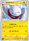 POKÉMON CARD GAME Sword & Shield Expansion pack 「Rebellion Crash」 POKÉMON CARD GAME S2 030/096 Common card Electrode