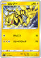 POKÉMON CARD GAME Sword & Shield Expansion pack 「Rebellion Crash」 POKÉMON CARD GAME S2 031/096 Common card Electabuzz