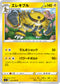 POKÉMON CARD GAME Sword & Shield Expansion pack 「Rebellion Crash」 POKÉMON CARD GAME S2 032/096 Uncommon card Electivire