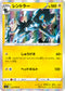 POKÉMON CARD GAME Sword & Shield Expansion pack 「Rebellion Crash」 POKÉMON CARD GAME S2 035/096 Rare card Luxray