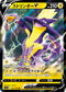 POKÉMON CARD GAME Sword & Shield Expansion pack 「Rebellion Crash」 POKÉMON CARD GAME S2 036/096 Double Rare card Toxtricity V