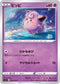 POKÉMON CARD GAME Sword & Shield Expansion pack 「Rebellion Crash」 POKÉMON CARD GAME S2 039/096 Common card Clefairy