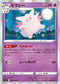POKÉMON CARD GAME Sword & Shield Expansion pack 「Rebellion Crash」 POKÉMON CARD GAME S2 040/096 Rare card Clefable