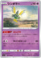 POKÉMON CARD GAME Sword & Shield Expansion pack 「Rebellion Crash」 POKÉMON CARD GAME S2 041/096 Uncommon card Sigilyph