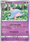 POKÉMON CARD GAME Sword & Shield Expansion pack 「Rebellion Crash」 POKÉMON CARD GAME S2 044/096 Common card Hatenna