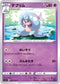 POKÉMON CARD GAME Sword & Shield Expansion pack 「Rebellion Crash」 POKÉMON CARD GAME S2 045/096 Common card Hattrem