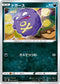 POKÉMON CARD GAME Sword & Shield Expansion pack 「Rebellion Crash」 POKÉMON CARD GAME S2 063/096 Common card Koffing