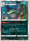 POKÉMON CARD GAME Sword & Shield Expansion pack 「Rebellion Crash」 POKÉMON CARD GAME S2 064/096 Rare card Galarian Weezing